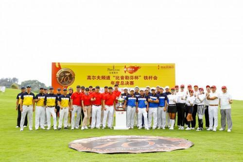 正在崛起的中国高尔夫|比音勒芬携手铁杆会共同见证