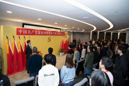 游族网络党委正式成立 党建工作助力高质量发展