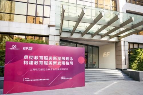 上海现代服务业联合会年度教育论坛在英孚教育亚太总部成功举办