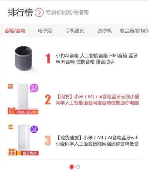 小豹AI音箱京东、天猫今日首发捷服频传 销量急剧攀升