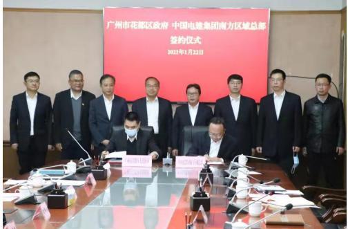 项目投资1000亿元,中国电建南方区域总部落户广州花都