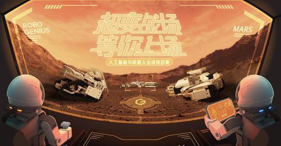 优必选科技再度联合中科馆举办 Robo Genius 大赛