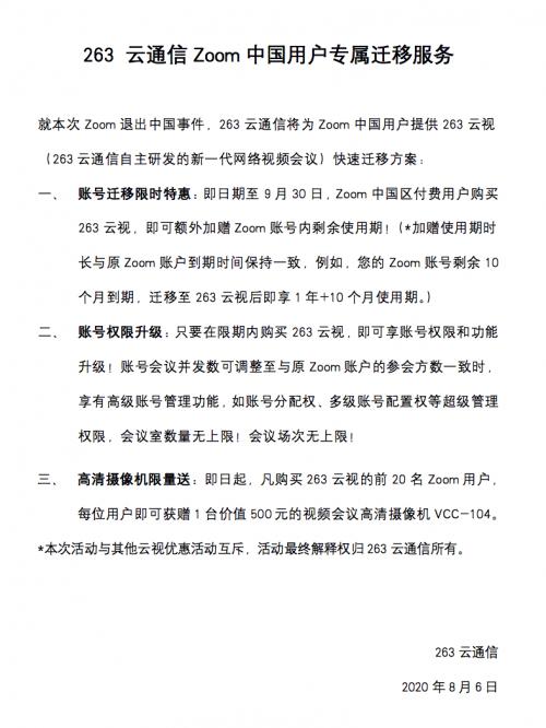 Zoom主动离场,263云通信推出Zoom中国用户专属迁移服务