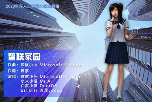 """人工智能微软小冰:2020WAIC主题曲《智联家园》创作""""人"""""""