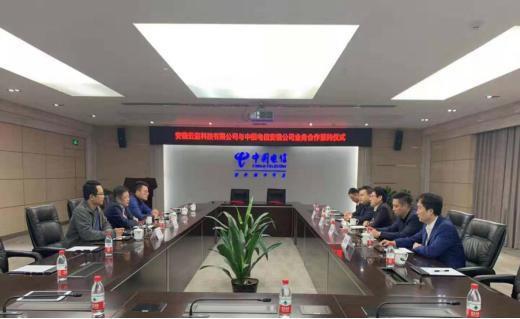 云玺科技与中国电信安徽分公司业务战略合作签约仪式在合肥举行