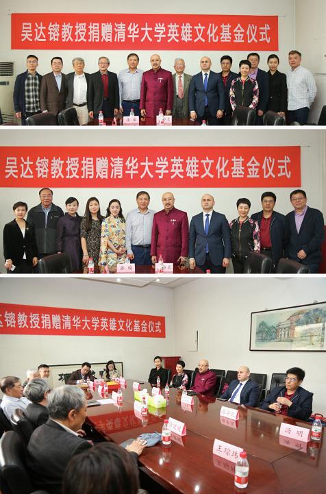 清华大学英雄文化基金聘拿督斯里吴达镕教授任顾问