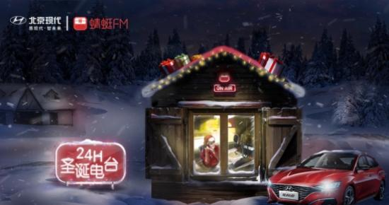 全网互动, #24小时圣诞电台#故事火热征集中!