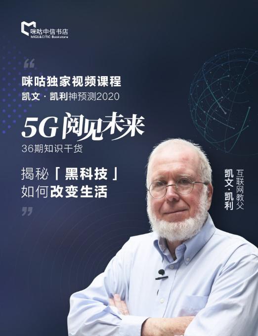 中国移动咪咕独家推出凯文·凯利视频课程《5G阅见未来》