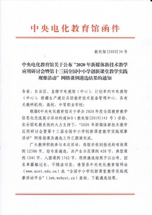 喜报:鸿合助力湖南省多所中小学校在2020年全国新媒体新技术比赛中荣获佳绩