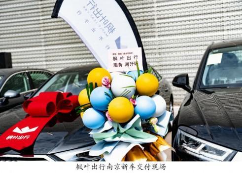 枫叶出行批量上线BBA新车 紧跟科技时尚前沿