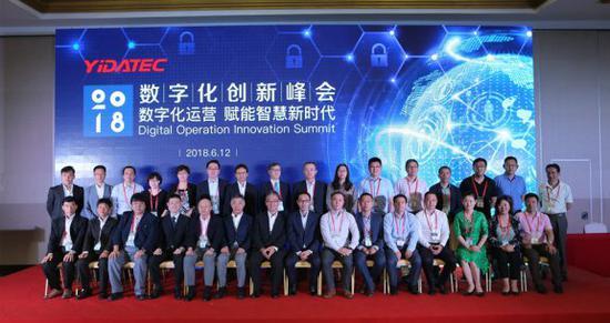 2018数字化创新峰会顺利开启