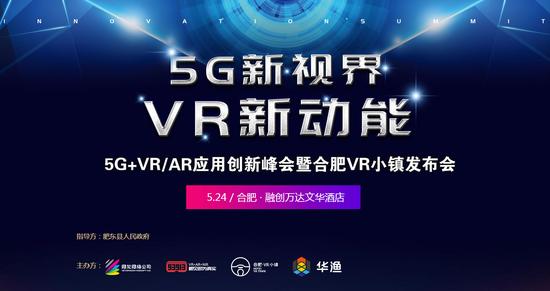 5G+VR/AR应用创新峰会暨合肥VR小镇发布会将在安徽·合肥举行