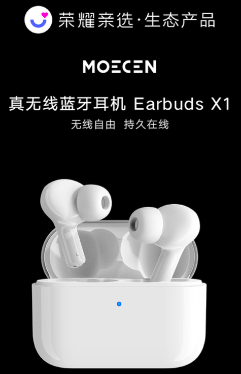 荣耀亲选重推声氏真无线蓝牙耳机Earbuds X1
