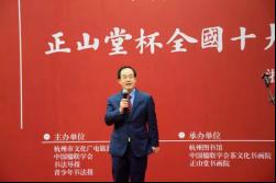 杭州市文化广电旅游局党委委员、副局长卓信宁先生致辞