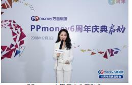 PPmoney六周年庆典启动会