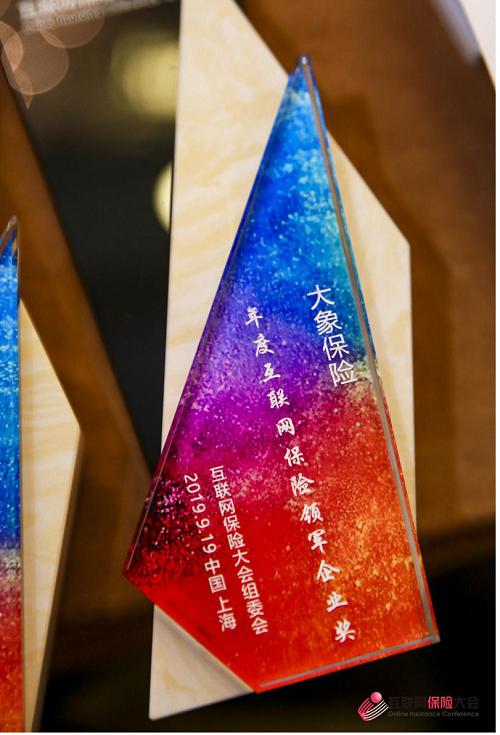 """大象保险荣获2019互联网保险大会""""年度互联网保险领军企业奖"""""""