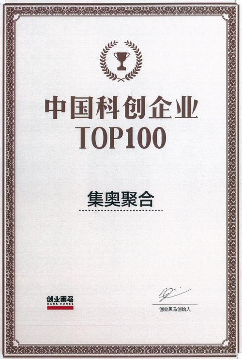 """聚焦科创板潜力企业 GEO集奥聚合上榜""""中国科创企业TOP100"""""""