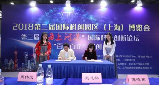 《理财周刊》社长周虎与启迪孵化器公司签署战略合作协议
