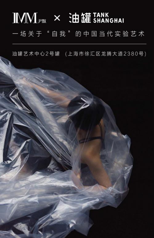 IMM尹默 i PROJECT 活动开幕,诠释艺术与时装新主张