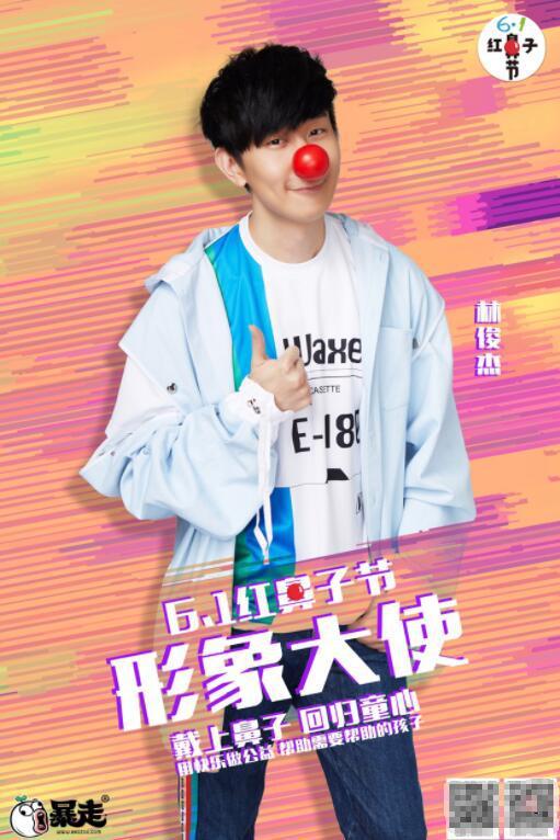 6.1红鼻子节形象大使曝光 林俊杰以孩童之心帮助孩子