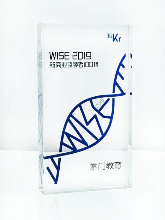 (掌门教育登上36Kr WISE 2019 新商业引领者100榜单)