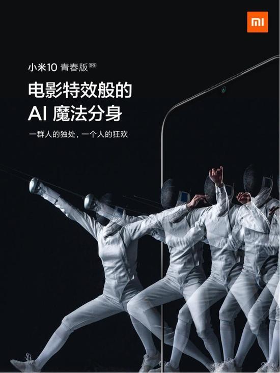 """小米10手机5G+AI+AR惊艳亮相,微美全息/旷视等欲打造AI""""微整形""""产业链"""