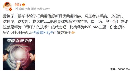 """荣耀Play发布会视频意外流出 """"很吓人的技术""""长这样"""