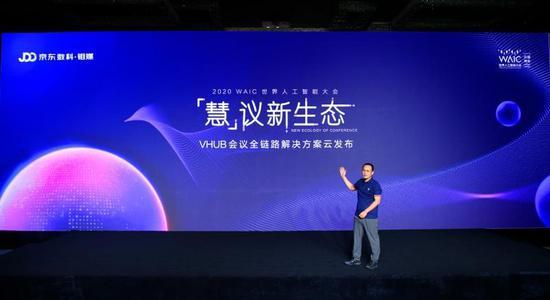 """构建""""慧""""议新生态 VHUB会议平板携全链路解决方案亮相世界人工智能大会"""