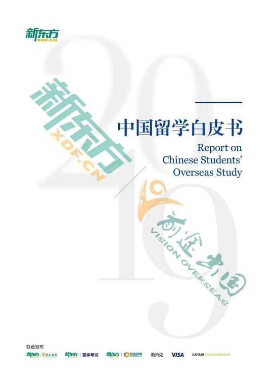 2019中国留学白皮书(可下载)
