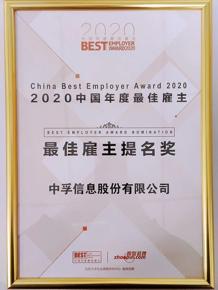 中孚信息荣获2020中国年度最佳雇主提名奖和最佳人力资源管理团队