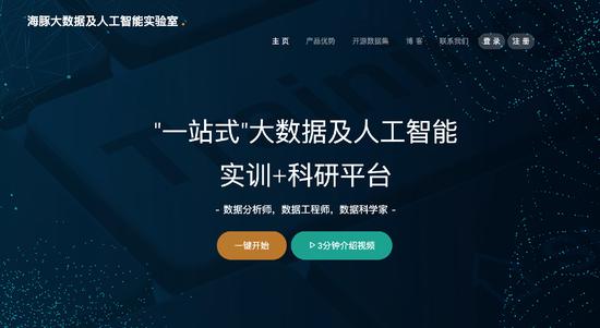 海豚大数据及人工智能实验室官网首页