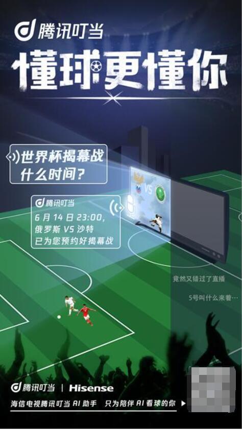 腾讯叮当+海信电视,这个夏天看世界杯的正确姿势