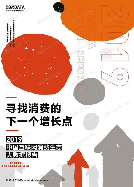 2019中国互联网消费生态大数据报