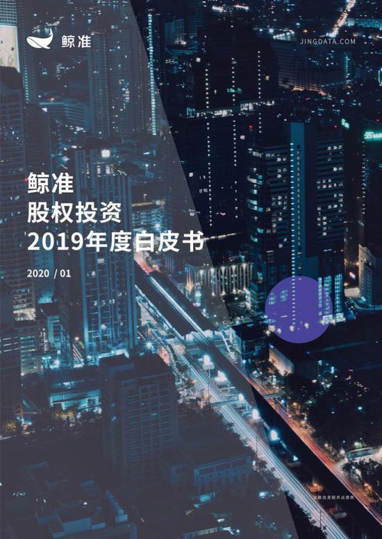 2019年度股权投资白皮书:创投市场总交易数量降幅达61.9%(可下载)