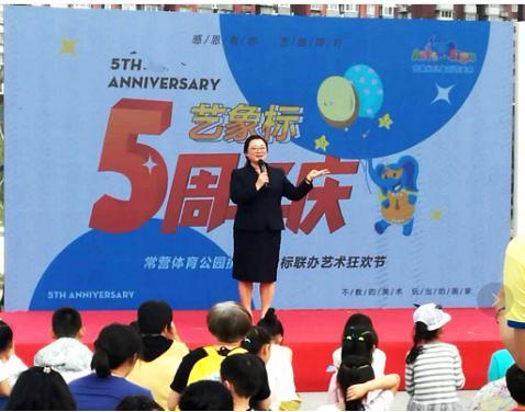 艺象标总裁隋晓华女士上台致辞: