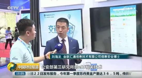 """东方金联汇通:做数字中国建设的""""护航者"""""""