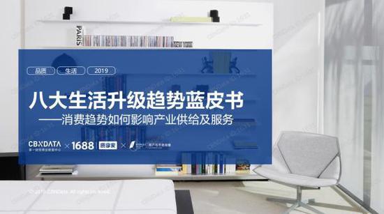 八大生活升级趋势蓝皮书:年轻群体正推动互联网家居升级(可下载)