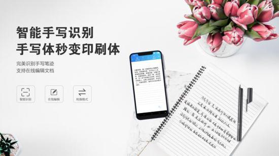 纸笔手写也可实时传输 中国移动智慧学习笔是提升工作效率的书写利器