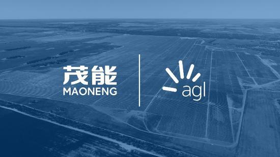 茂能集团与AGL签署协议,将在澳