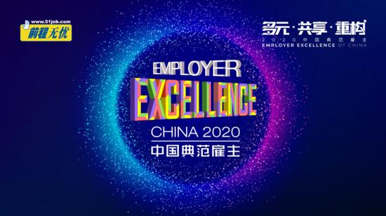 前程无忧揭晓2020年度中国雇主榜