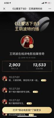 王玥波跨界亮相移动电影院 上演电影版拍案惊奇