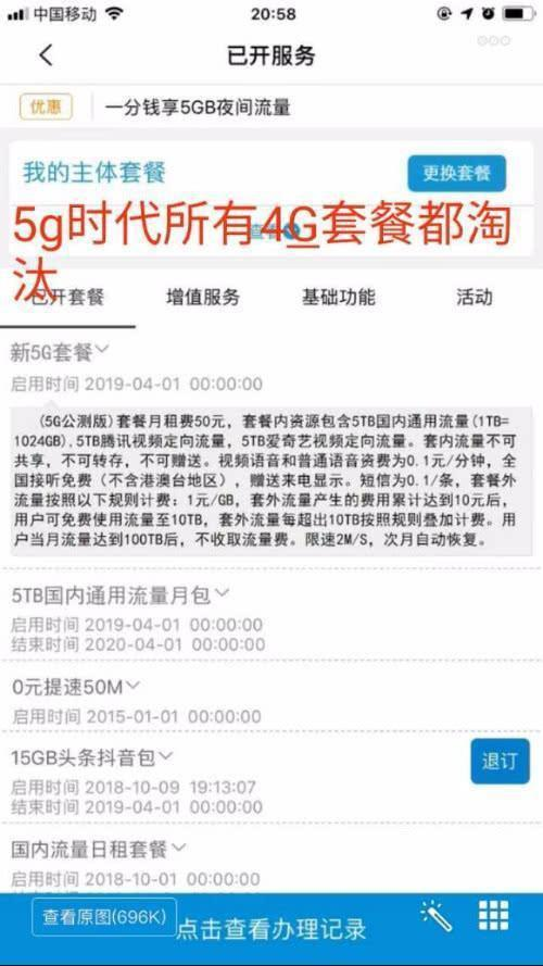 3月份网友爆出的5G公测版
