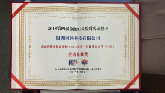 """银湖网荣获金融消费者权益保护(2017年度)企业社会责任CSR""""优秀企业奖"""""""