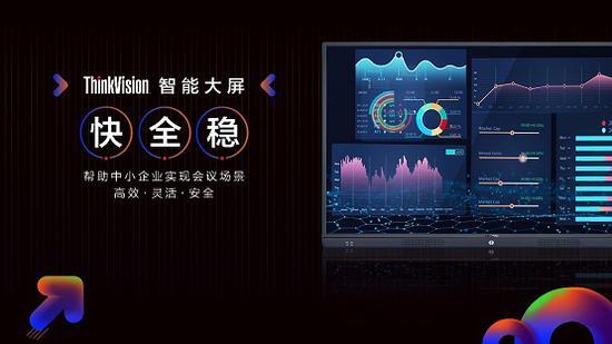 快 全 稳 联想发布ThinkVision智能大屏全力助推企业提效