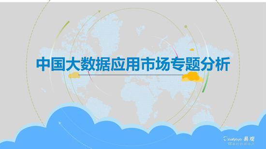 2019中国大数据应用市场专题分析(可下载)