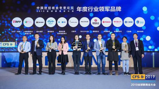2019中国财经峰会冬季论坛MAXHUB获行业领军品牌奖