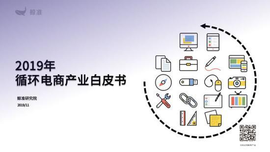 2019年循环电商产业白皮书:C2C模式到C2B2C模式迅猛发展(可下载)