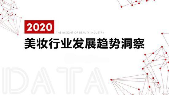 2020美妆行业发展趋势洞察:中国化妆品市场零售额达2992亿元(可下载)