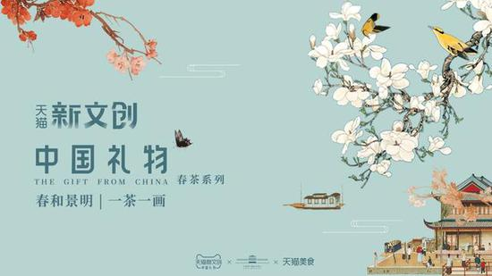 """天猫新文创天猫美食携手中国美术馆跨界茶行业 为年轻人送出""""中国礼物"""""""