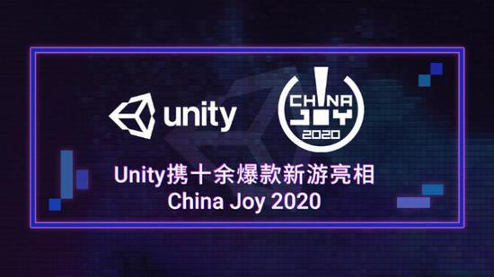Unity将携十余爆款新游和多个独立游戏亮相ChinaJoy 2020
